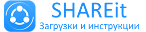 shareit-com.ru