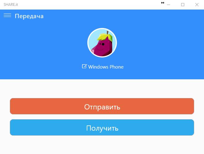 программа shareit для windows phone